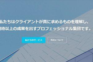 netpalace8のHP画像