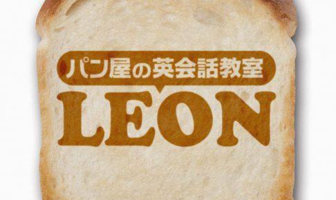 パン屋の英会話教室Leon