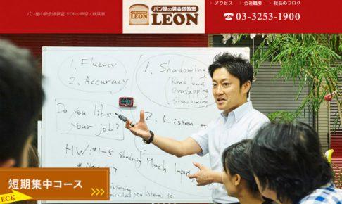 パン屋の英会話教室Leonの求人情報と英会話業界の採用対策