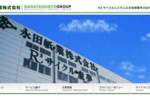 永田紙業株式会社とは?|採用情報と資源回収・リサイクル業界について