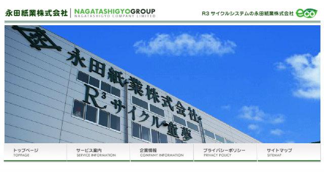 永田紙業株式会社とは? 採用情報と資源回収・リサイクル業界について