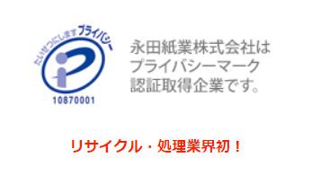 永田紙業株式会社のPマーク認証取得