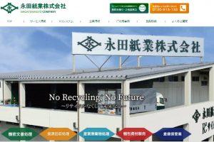 永田紙業のHPトップ画面