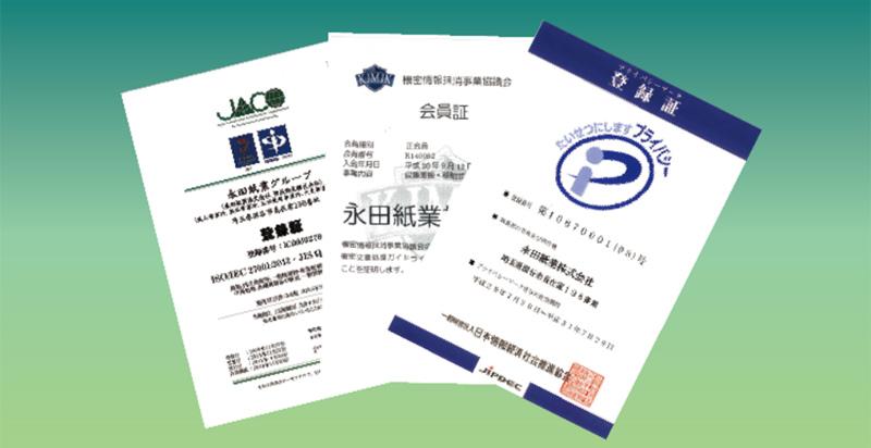 永田紙業の認可証