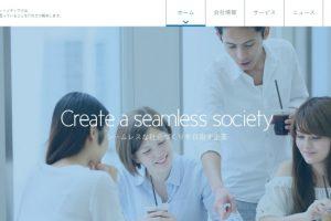 長谷川ネットメディアのホームページ画面