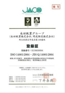 明成物流のISO14001認証取得証