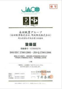 明成物流のISO27001認証取得証