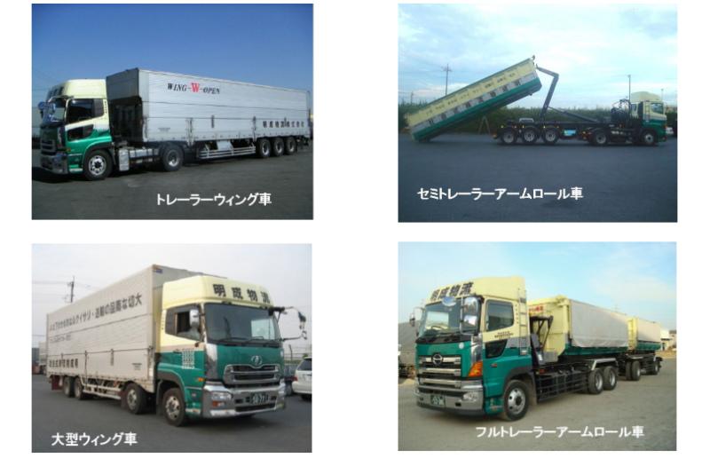 明成物流の所有トラック