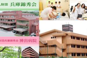 兵庫錦秀会と神出病院のトップ画像